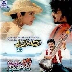 Upendra Songs Download Naa Songs