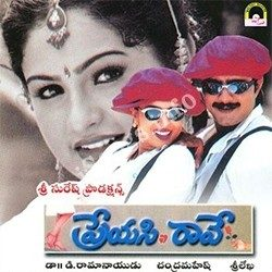 Preyasi Raave Songs Download - Naa Songs