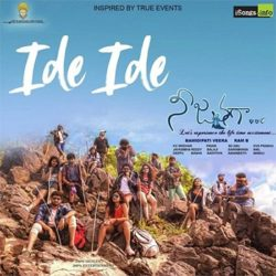 Ide Ide song from Nee Jathaga (2019) Songs Download - Naa Songs