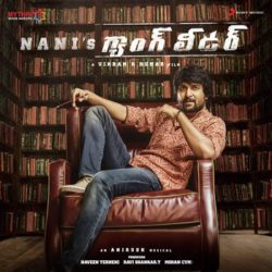 Gang Leader (2019) Telugu Songs Download - Naa Songs