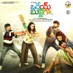 Orey Bujjiga Songs Download - Naa Songs