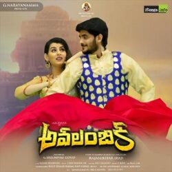Avalambika (2020) Songs Download - Naa Songs