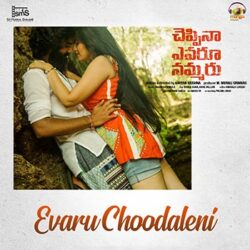 Evaru Choodaleni song from Cheppina Evaru Nammaru Songs Download - Naa Songs