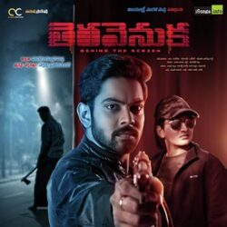 Teravenuka (2020) Telugu Songs Download - Naa Songs