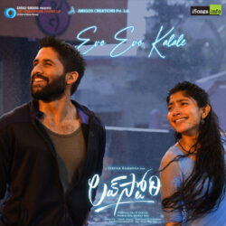 Evo Evo Kalale song from Love Story Songs Download - Naa Songs