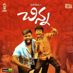 Chinna (2021) Songs Download - Naa Songs